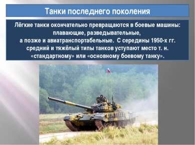 Танки последнего поколения Лёгкие танки окончательно превращаются в боевые ма...