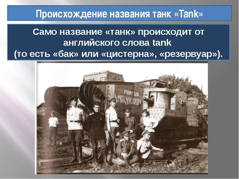 Происхождение названия танк «Tank» Само название «танк» происходит от английс...