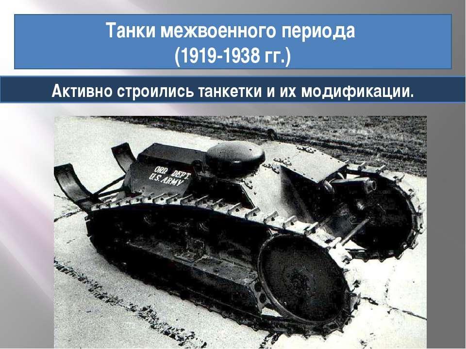 Танки межвоенного периода (1919-1938 гг.) Активно строились танкетки и их мод...