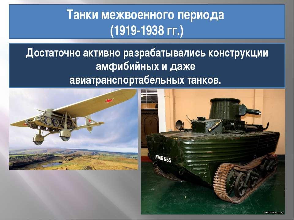 Танки межвоенного периода (1919-1938 гг.) Достаточно активно разрабатывались ...