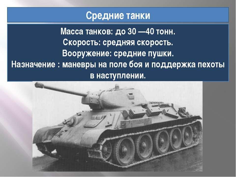 Средние танки Масса танков: до 30 —40 тонн. Скорость: средняя скорость. Воору...