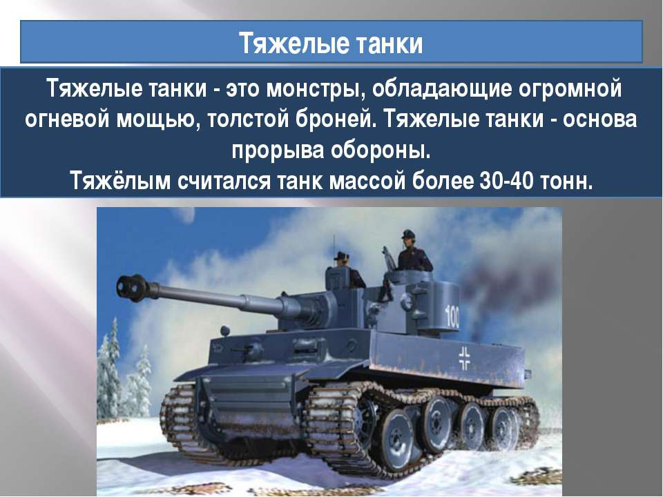 Тяжелые танки Тяжелые танки - это монстры, обладающие огромной огневой мощью...