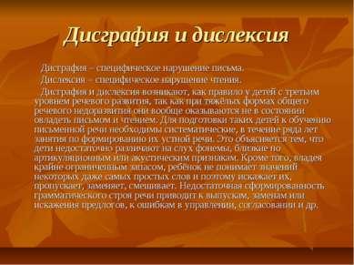 Дисграфия и дислексия Дисграфия – специфическое нарушение письма. Дислексия –...