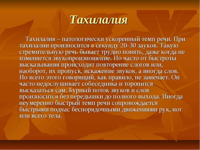 Тахилалия Тахилалия – патологически ускоренный темп речи. При тахилалии произ...