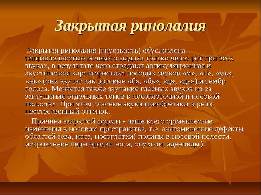 Закрытая ринолалия Закрытая ринолалия (гнусавость) обусловлена направленность...