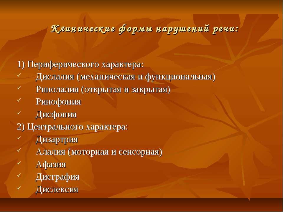 Клинические формы нарушений речи: 1) Периферического характера: Дислалия (мех...
