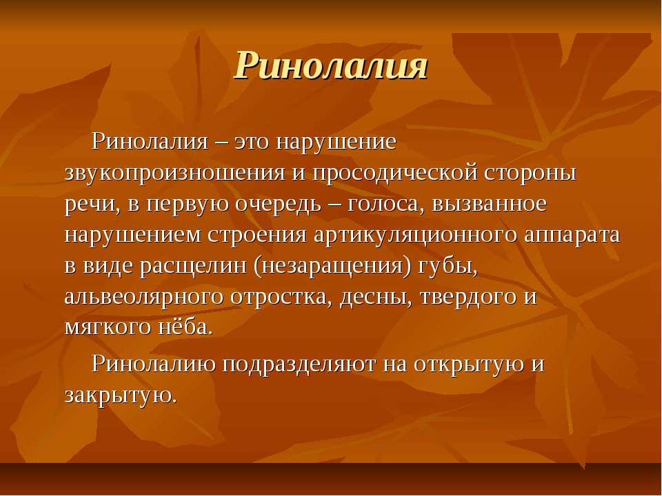 Ринолалия Ринолалия – это нарушение звукопроизношения и просодической стороны...