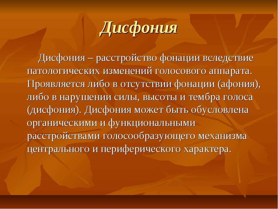 Дисфония Дисфония – расстройство фонации вследствие патологических изменений ...