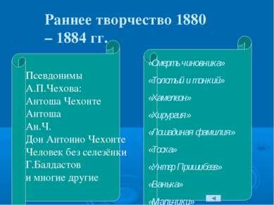 Раннее творчество 1880 – 1884 гг. «Смерть чиновника» «Толстый и тонкий» «Хаме...