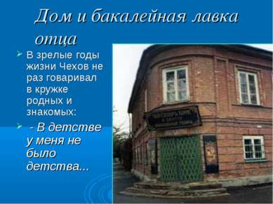 Дом и бакалейная лавка отца В зрелые годы жизни Чехов не раз говаривал в круж...