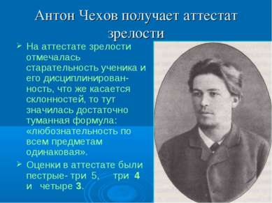 Антон Чехов получает аттестат зрелости На аттестате зрелости отмечалась стара...