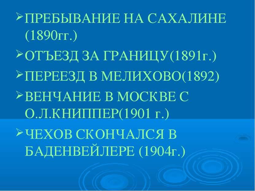 ПРЕБЫВАНИЕ НА САХАЛИНЕ (1890гг.) ОТЪЕЗД ЗА ГРАНИЦУ(1891г.) ПЕРЕЕЗД В МЕЛИХОВО...