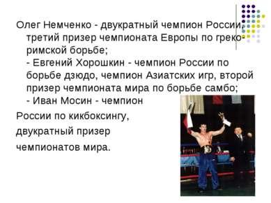 Олег Немченко - двукратный чемпион России, третий призер чемпионата Европы по...