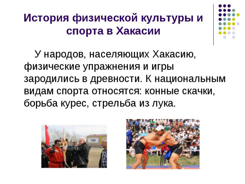 История физической культуры и спорта в Хакасии У народов, населяющих Хакасию,...