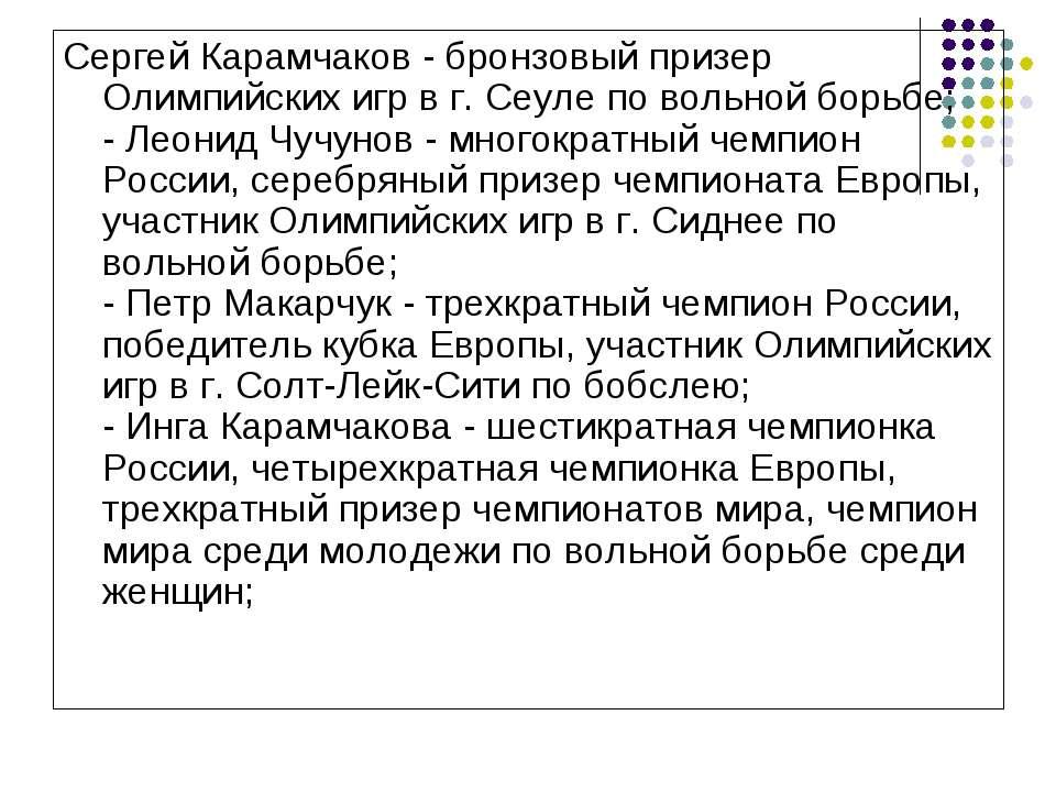 Сергей Карамчаков - бронзовый призер Олимпийских игр в г. Сеуле по вольной бо...