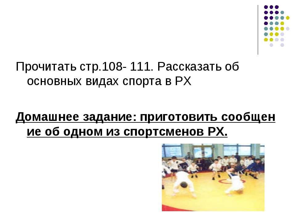 Прочитать стр.108- 111. Рассказать об основных видах спорта в РХ Домашнее зад...