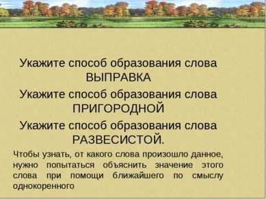 Укажите способ образования слова ВЫПРАВКА Укажите способ образования слова ПР...