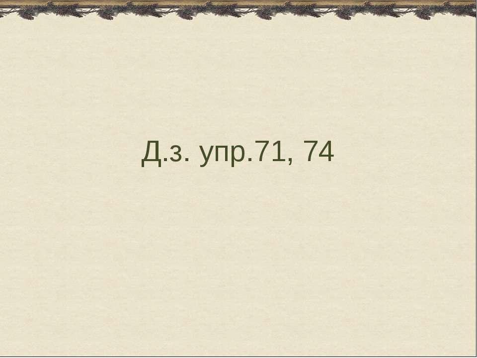 Д.з. упр.71, 74