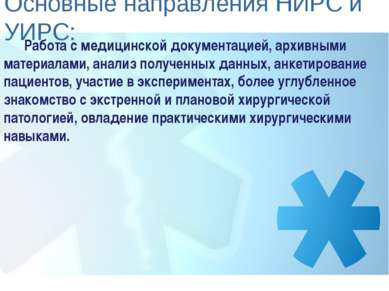 Основные направления НИРС и УИРС: Работа с медицинской документацией, архивны...