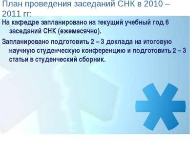 План проведения заседаний СНК в 2010 – 2011 гг: На кафедре запланировано на т...