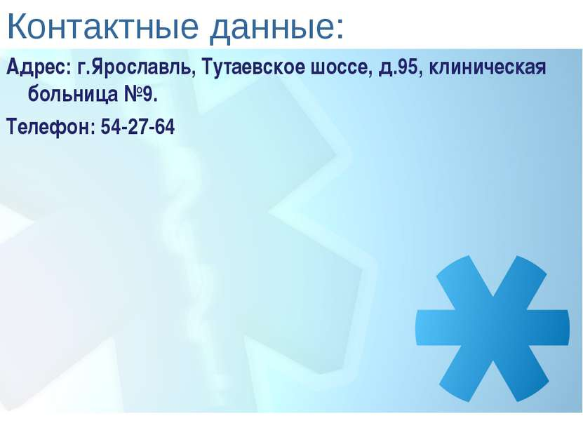 Контактные данные: Адрес: г.Ярославль, Тутаевское шоссе, д.95, клиническая бо...