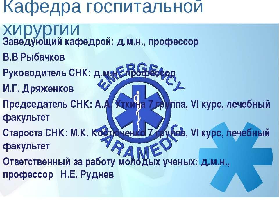 Кафедра госпитальной хирургии Заведующий кафедрой: д.м.н., профессор В.В Рыба...