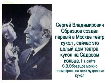 Сергей Владимирович Образцов создал первый в Москве театр кукол , сейчас это ...