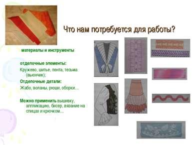 Что нам потребуется для работы? материалы и инструменты отделочные элементы: ...