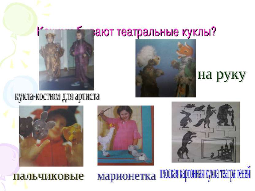Какими бывают театральные куклы?