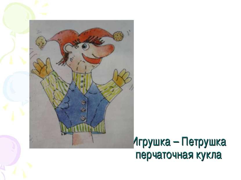 Игрушка – Петрушка перчаточная кукла