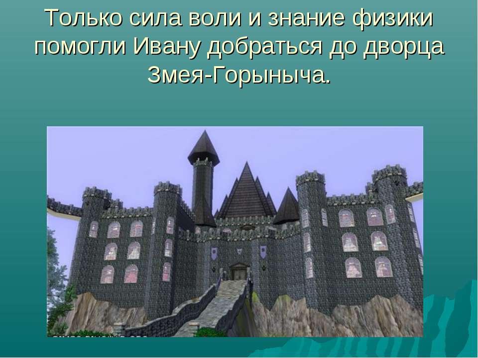 Только сила воли и знание физики помогли Ивану добраться до дворца Змея-Горын...