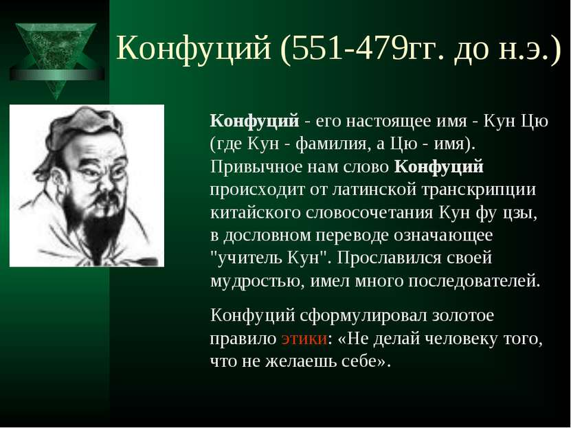 Конфуций (551-479гг. до н.э.) Конфуций - его настоящее имя - Кун Цю (где Кун ...