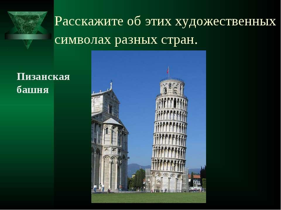 Расскажите об этих художественных символах разных стран. Пизанская башня