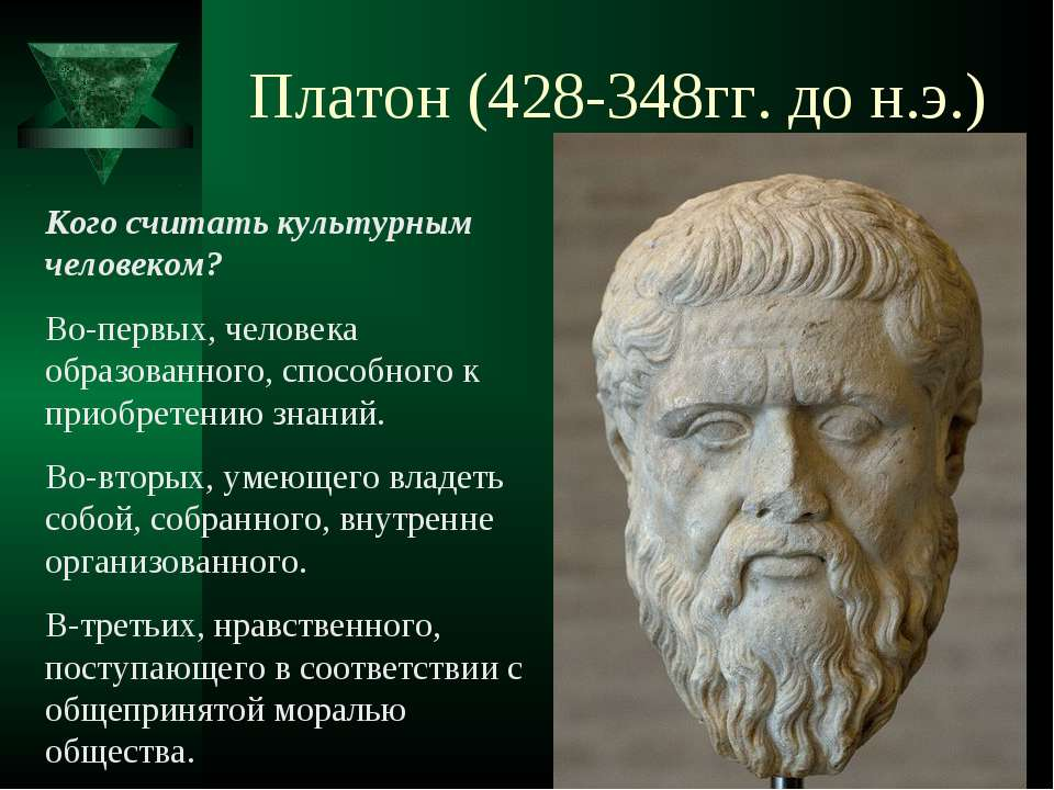 Платон (428-348гг. до н.э.) Кого считать культурным человеком? Во-первых, чел...