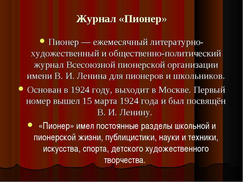 Журнал «Пионер» Пионер — ежемесячный литературно-художественный и общественно...