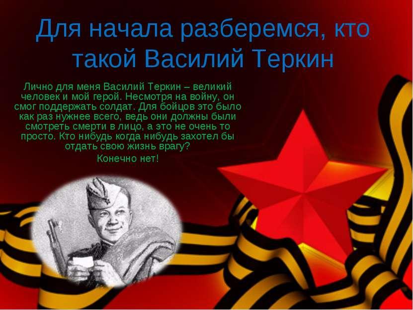 Для начала разберемся, кто такой Василий Теркин Лично для меня Василий Теркин...