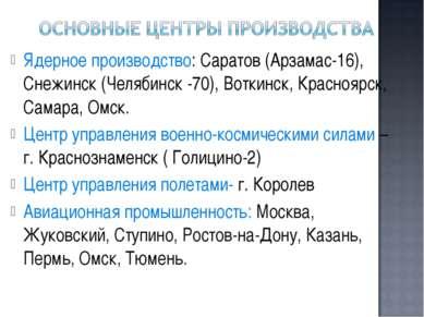Ядерное производство: Саратов (Арзамас-16), Снежинск (Челябинск -70), Воткинс...