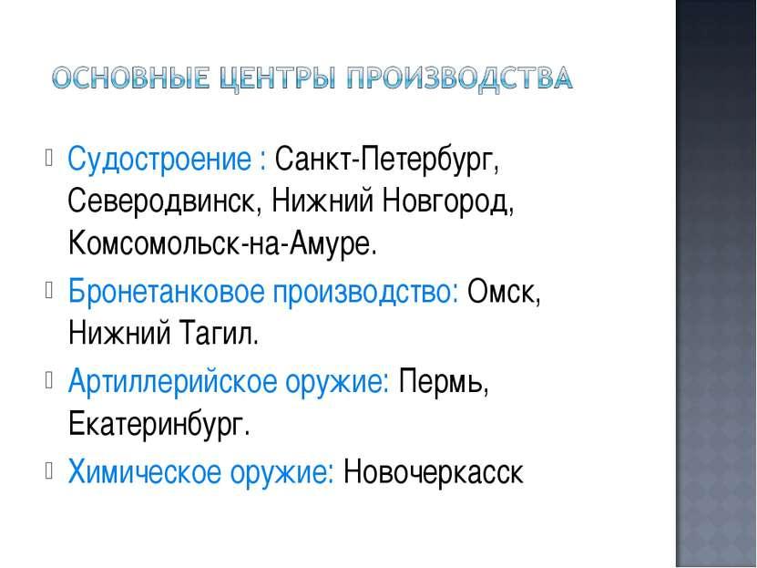 Судостроение : Санкт-Петербург, Северодвинск, Нижний Новгород, Комсомольск-на...