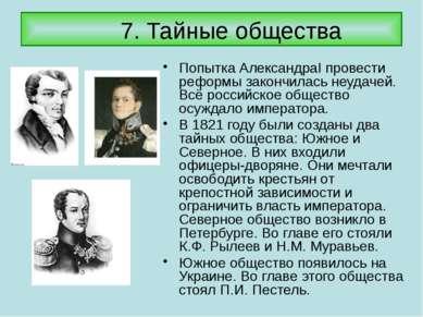 7. Тайные общества Попытка АлександраI провести реформы закончилась неудачей....
