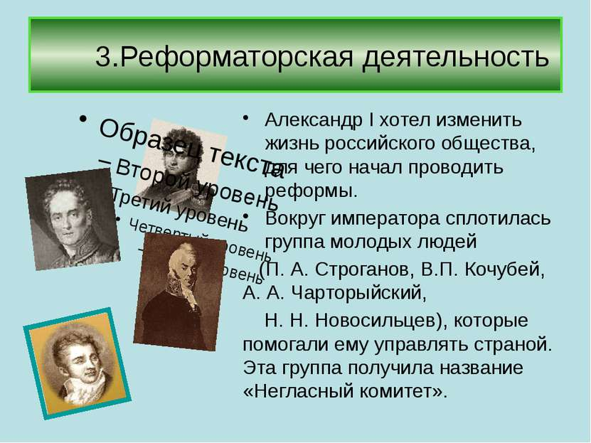 3.Реформаторская деятельность Александр I хотел изменить жизнь российского об...