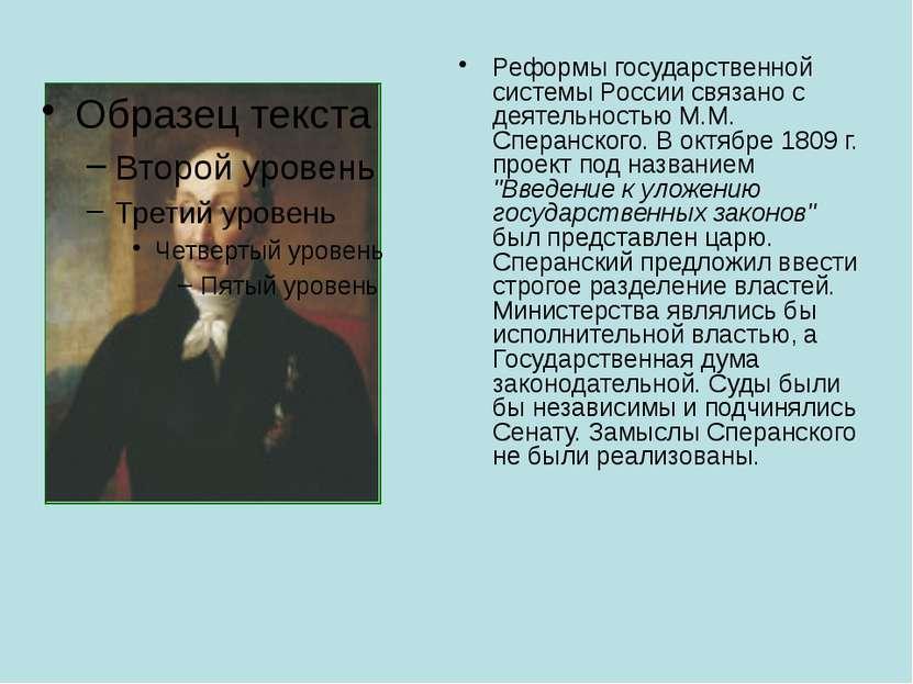 Реформы государственной системы России связано с деятельностью М.М. Сперанско...
