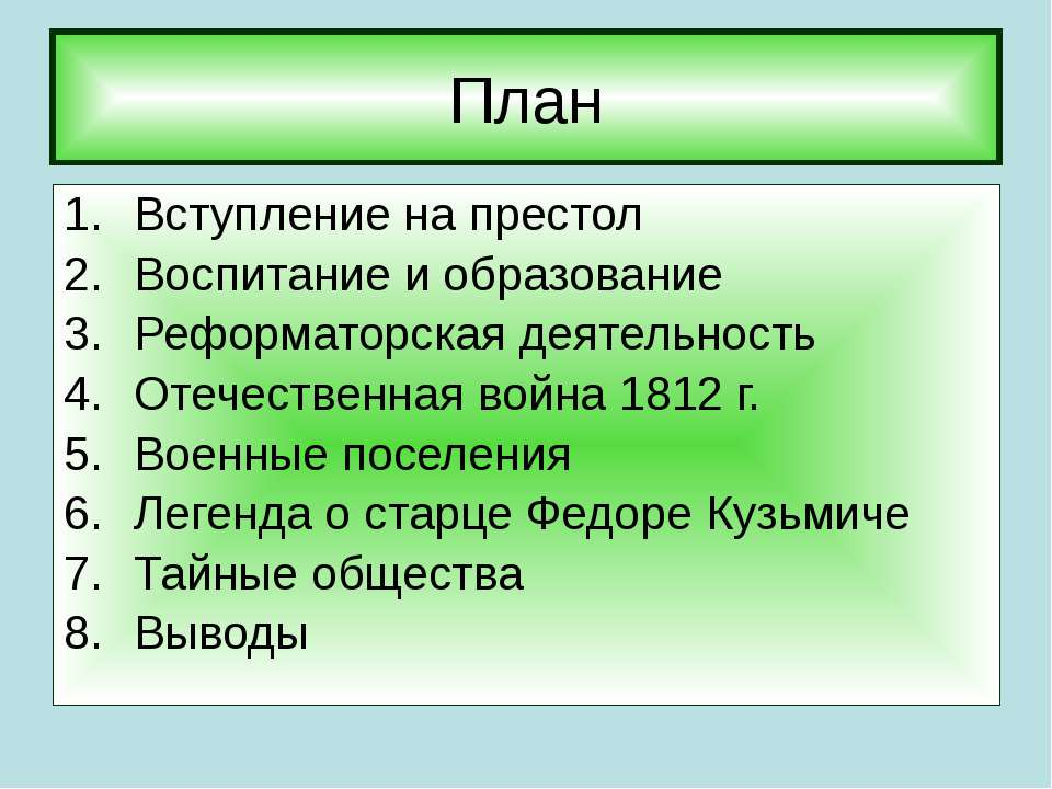 План Вступление на престол Воспитание и образование Реформаторская деятельнос...