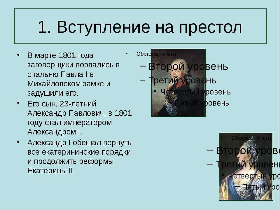 1. Вступление на престол В марте 1801 года заговорщики ворвались в спальню Па...