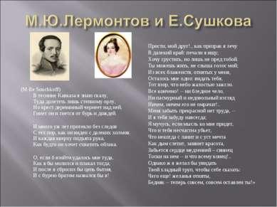 (M-lle Souchkoff) В теснине Кавказа я знаю скалу, Туда долететь лишь степному...