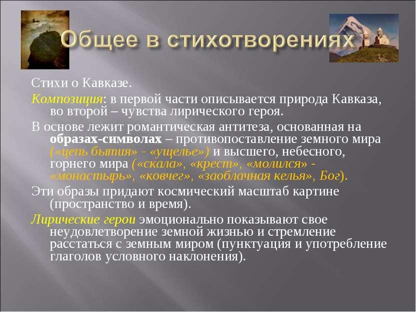 Стихи о Кавказе. Композиция: в первой части описывается природа Кавказа, во в...
