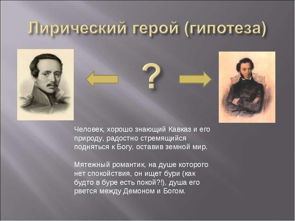 Человек, хорошо знающий Кавказ и его природу, радостно стремящийся подняться ...