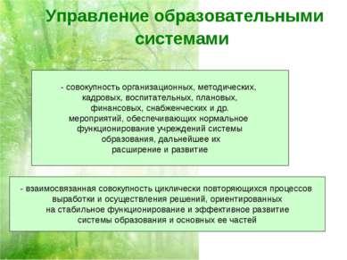 Управление образовательными системами - совокупность организационных, методич...