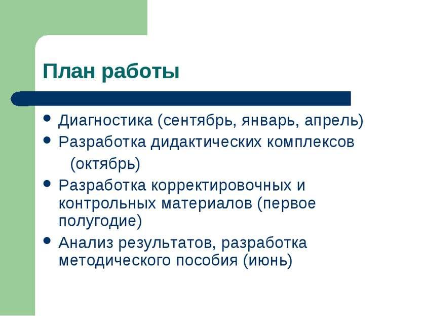План работы Диагностика (сентябрь, январь, апрель) Разработка дидактических к...