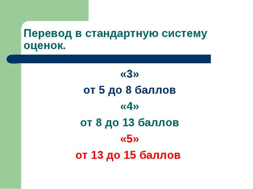 Перевод в стандартную систему оценок. «3» от 5 до 8 баллов «4» от 8 до 13 бал...