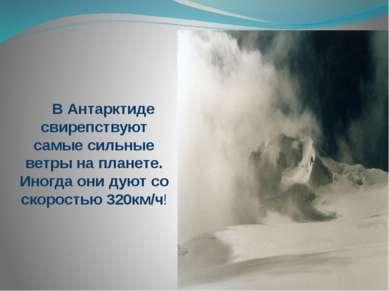 В Антарктиде свирепствуют самые сильные ветры на планете. Иногда они дуют со ...